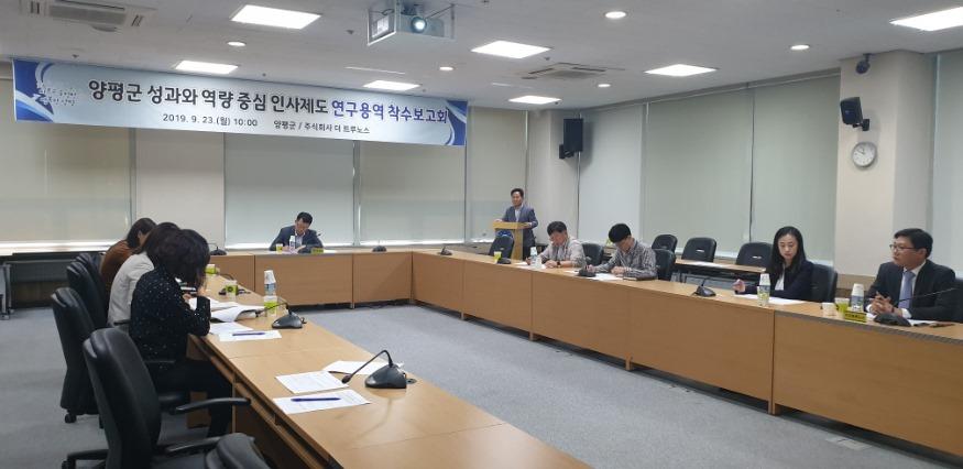 03 양평군인사제도연구용역착수보고회 (2).jpg