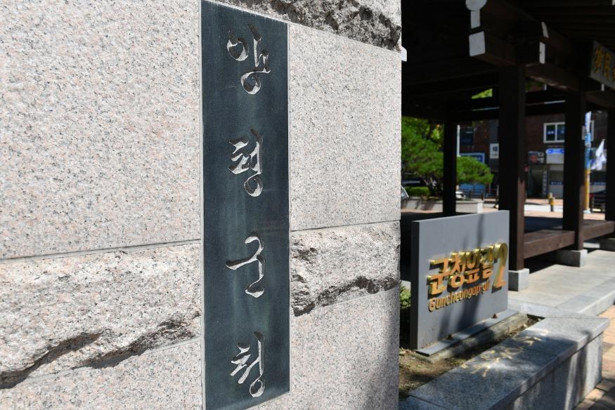 02 양평군청.JPG