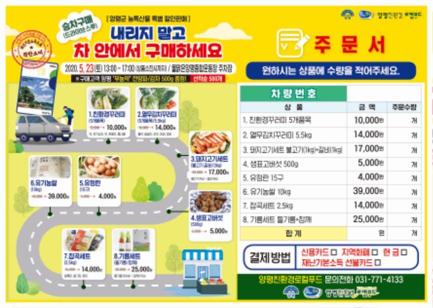 01 농.특산물 드라이브스루 홍보물.jpg