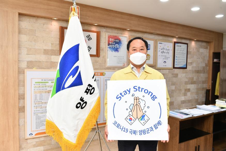 04 스테이 스트롱 캠페인 동참.JPG