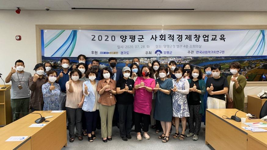 01 2020 사회적경제 창업교육 개강.JPG